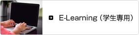 E-Learning(学生専用)