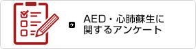 AED・心肺蘇生に関するアンケート