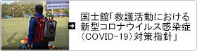 国士舘「救護活動における新型コロナウイルス感染症(COVID-19) 対策指針」